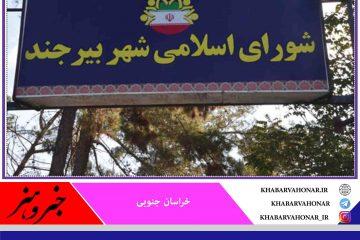آزمون بزرگ شورای شهر بیرجند؛آیا با انتخاب شهردار بومی اصلح به شبهات مدیریتی در شهرداری و لابی گری ها پایان می دهد