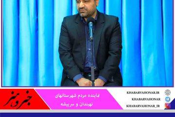 ممنوعیت برون سپاری و بکارگیری نیروهای غیربومی در مرز ماهیرود شهرستان سربیشه