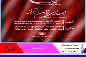 "پویش اهدای خون ""نذر سرخ"" در خراسان جنوبی"