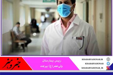 ۱۰ بخش بیمارستان ولیعصر(عج) بیرجند به بیماران کرونایی اختصاص یافت
