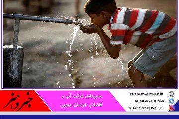 ۲۰۰ میلیارد تومان برای آب شرب روستایی خراسان جنوبی اختصاص یافت
