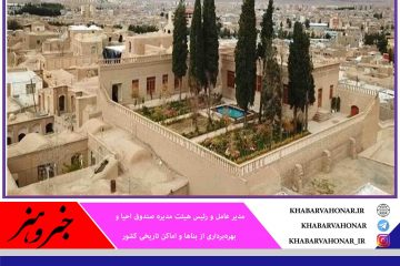۳۰ بنای تاریخی خراسان جنوبی برای احیا به بخش خصوصی واگذار میشود