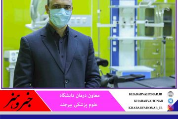 تکمیل چرخه درمان ناباروری در خراسان جنوبی