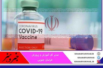 واکسیناسیون ۹هزار فرهنگی در خراسان جنوبی