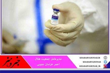 آمادگی هلال احمر خراسان جنوبی برای تسریع واکسیناسیون عمومی