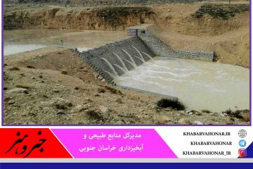 ۹۹ میلیارد تومان برای پروژههای آبخیزداری خراسان جنوبی ابلاغ شد