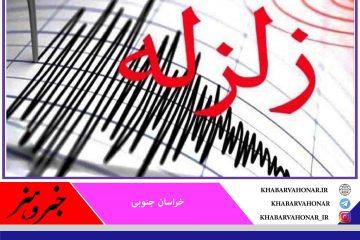زلزله حوالی ارسک را لرزاند
