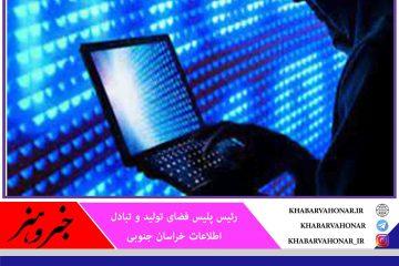 نسبت به مدت مشابه سال قبل؛کاهش ۱۱ درصدی وقوع جرائم سایبری در خراسان جنوبی