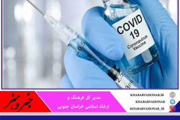 واکسیناسیون خبرنگاران خراسان جنوبی در ۱۳ مرداد ماه