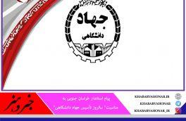 جهاد دانشگاهی، مولود انقلاب شکوهمند اسلامی است