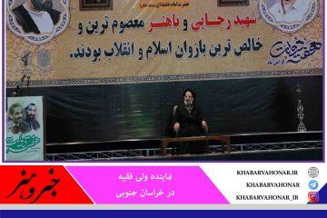 امام جمعه بیرجند: شهیدان رجایی و باهنر معیار ما در دولت اسلامی هستند