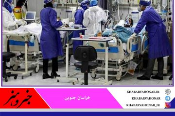 شناسایی ۲۷۶ بیمار جدید کرونا در خراسان جنوبی