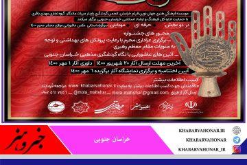 سوگواره عکس استانی مولای محشر در خراسان جنوبی برگزار می شود