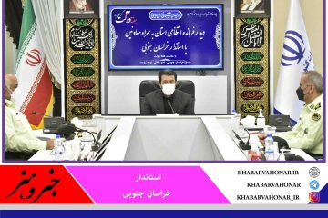 خراسان جنوبی رتبه برتر امنیت سرمایهگذاری کشور را داراست