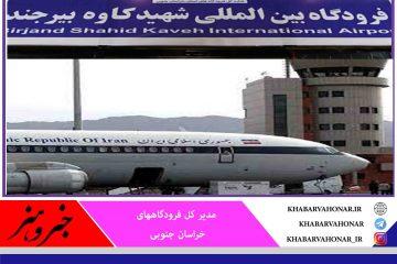لغو ۴ عملیات پروازی از فرودگاه بین المللی شهید کاوه بیرجند