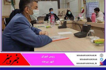 اولویت شورای اسلامی شهر بیرجند رایزنی و ارزیابی نامزدها برای انتخاب شهردار است