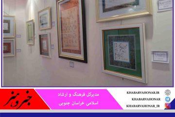۷۵۰ متر مربع به فضای فرهنگی خراسان جنوبی اضافه میشود