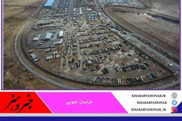۳۰۰ میلیون دلار صادرات کالا از خراسان جنوبی