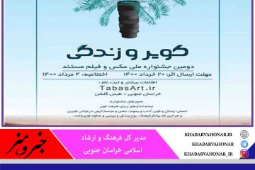 نمایش زندگی، فرهنگ و طبیعت کویری در قاب عکس و فیلم جشنواره ملی کویر و زندگی