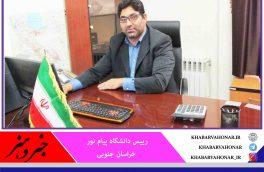 پنج واحد دانشگاه پیام نور خراسان جنوبی امسال دانشجو نمیپذیرند