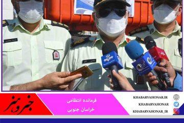 کشف هشت تن مواد مخدر مرداد امسال در خراسان جنوبی
