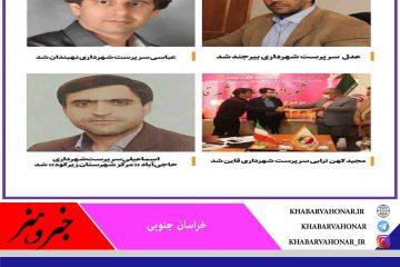 با اعتماد شوراهای اسلامی ، جوانان کرسی نشین شهرداری های مراکز شهرستان ها خراسان جنوبی