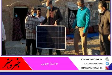 تحویل ۲۳۲ پنل خورشیدی به عشایر شهرستان فردوس