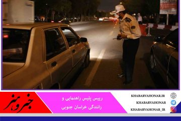 ممنوعیت تردد شبانه در همه شهرهای خراسان جنوبی ادامه دارد