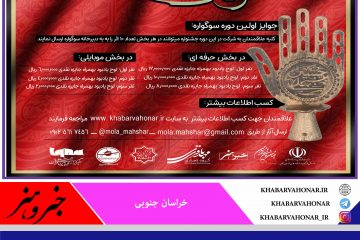 اولین سوگواره عکس عاشورایی مولا محشر در خراسان جنوبی