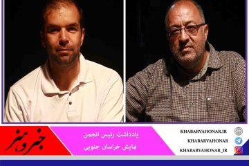 استاد علی شریفی؛ استان متأثر از حضور و راهنماییهای او در حوزه هنرهای نمایشی