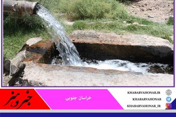 مجوز جدید برای حفر چاه آب کشاورزی در خراسان جنوبی صادر نمیشود