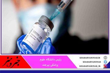 مبتلایان به کرونا ۴ تا ۶ هفته بعد از بهبودی میتوانند واکسن تزریق کنند