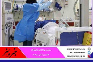 ۶ بیمار دیگر قربانی کرونا در شبانه روز گذشته در خراسان جنوبی