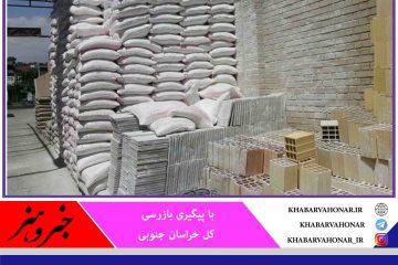 انعقاد قرارداد تامین مصالح ساختمانی برای مسکن ملی خراسان جنوبی