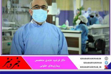 متخصص عفونی: تزریق واکسن کرونا درگیری ریه را کاهش میدهد