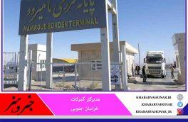 تبادل مرزی  خراسان جنوبی با افغانستان علی رغم حضور طالبان ادامه دارد