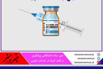 نبود تنوع واکسن کرونا؛ دلیل استقبال کمتر از انتظار مردم خراسان جنوبی