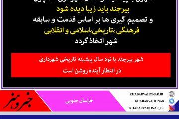 شهرداری بیرجند با قدمتی نود ساله