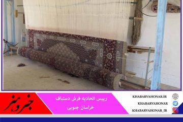 ۹۵ هزار متر مربع فرش دستباف در خراسان جنوبی تولید شد