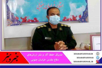 ۷۵۰ برنامه هفته دفاع مقدس در خراسان جنوبی اجرا میشود