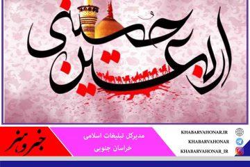 زیارت اربعین در تمامی مساجد خراسان جنوبی قرائت میشود
