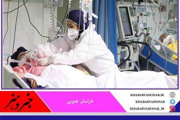 شناسایی ۲۲۱ بیمار جدید مبتلا به کرونا در خراسان جنوبی