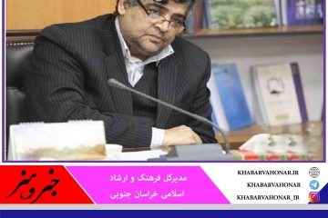 شعر و ادب فارسی از عوامل وحدت اقوام ایرانی است