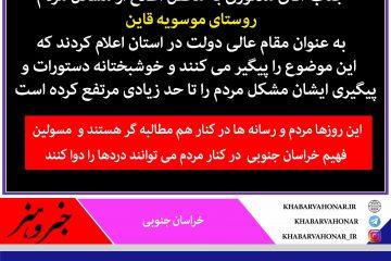 دستور استاندار خراسان جنوبی  بعد از پیگیری رسانه ای دراستان   گره مشکلات مردم موسویه  را باز کرد