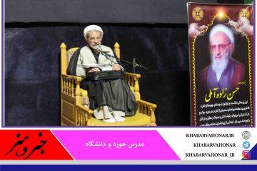 علامه حسنزاده آملی با امام و رهبری همراهی و ایستادگی کرد
