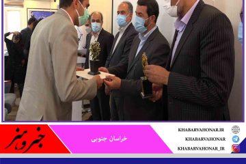 تجلیل از تعاونیهای برتر خراسان جنوبی