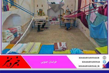 ۸۰ درصد مشاغل روستایی شهرستان بیرجند در حوزه صنایع دستی است