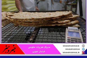 محکومیت ۴ میلیارد ریالی نانواهای متخلف در خراسان جنوبی
