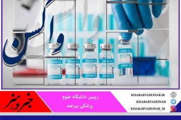سهمیه واکسن کرونا خراسان جنوبی به ۸۰ هزار دُز افزایش یافت