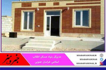 ۵۲ درصد خانههای روستایی خراسان جنوبی مقاومسازی شد
